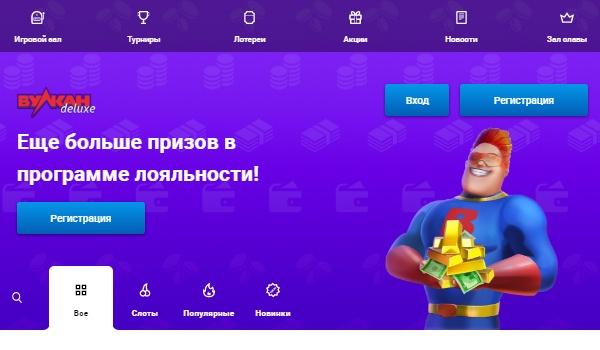 Официальный сайт игровых автоматов на деньги вулкан с выводом денег на карту
