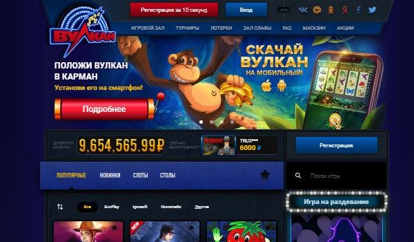 условия онлайн и вулкан правила казино